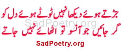 Jurtay hoye dekha nahi totay hoye dil ko