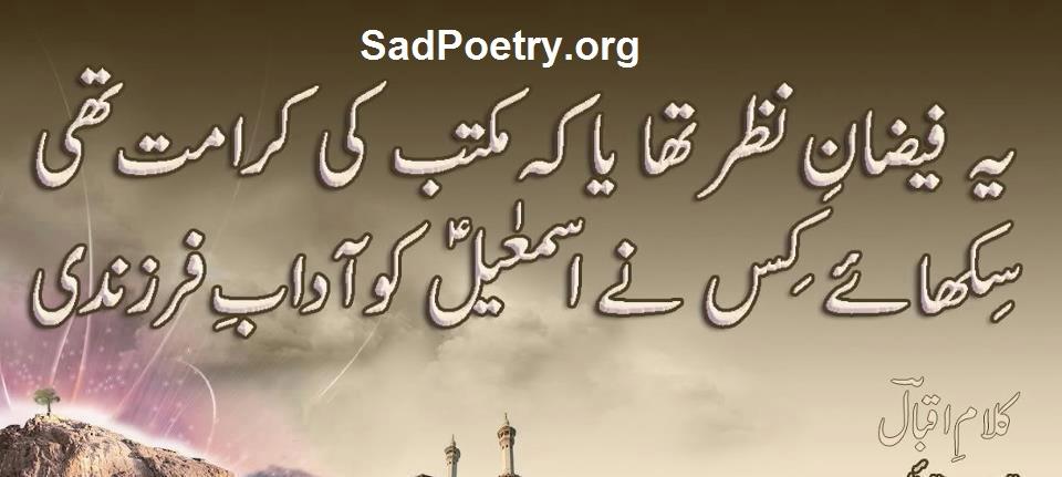 iqbal-poetry