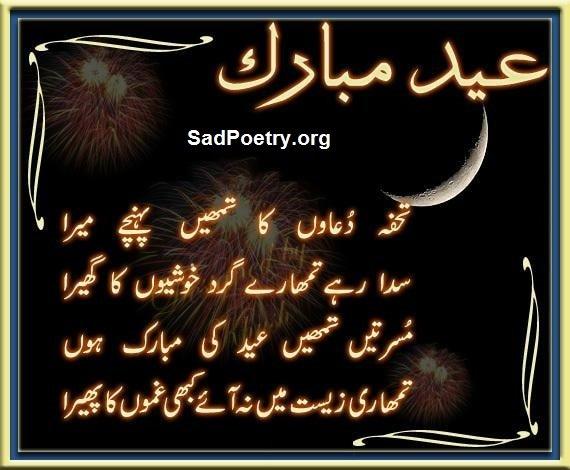 Tuhfa-Dua-Ka-Tumhain-Ponchy-Mera-Ghazal- eid shayari