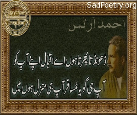 allama-iqbal-poetry1