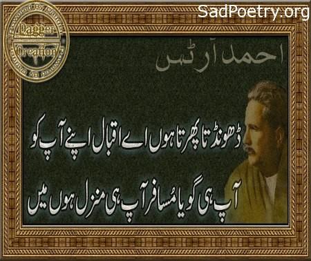allama-iqbal-poetry1