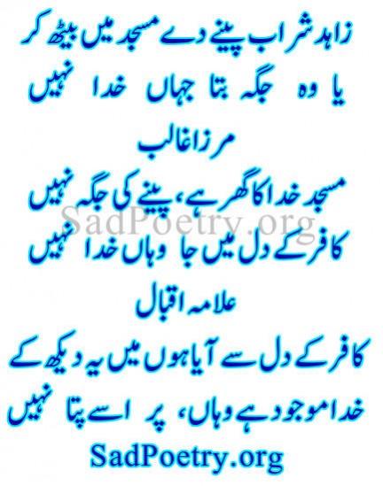 urdu shayari allama iqbal mirza ghalib ahmad faraz sad