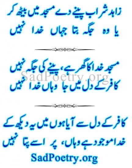 Urdu shayari – Allama iqbal – Mirza ghalib – Ahmad Faraz
