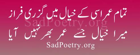 Faraz-Sad-Poetry1