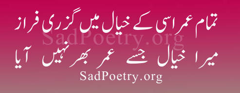 Faraz-Sad-Poetry1