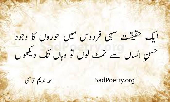 ahmad nadeed qasmi shayari