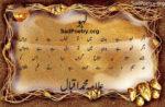 Agar lahu hai badan main – Allam Iqbal Poetry