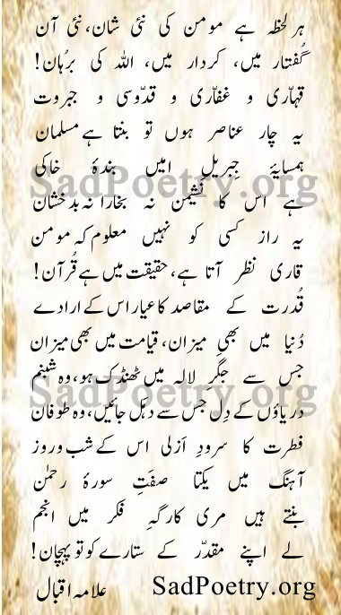 Mard-e-Musalman – Allama Iqbal Poetry