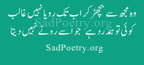 Urdu-Short-Poetry1