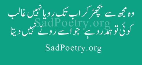 Urdu-Short-Poetry1