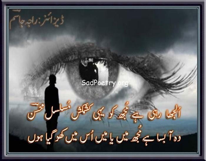 2-line-urdu-poetry1