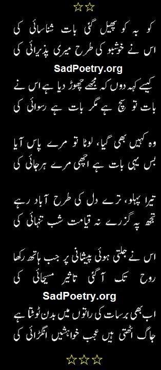 Parveen-shakir-poetry1