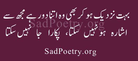 amjad-islam-amjad-shayari1
