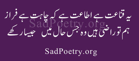 islamic-poetry-faraz