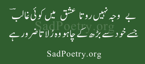 mirza-ghalib-2-line-poetry