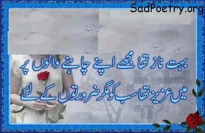 urdu-sad-poetry-pictures