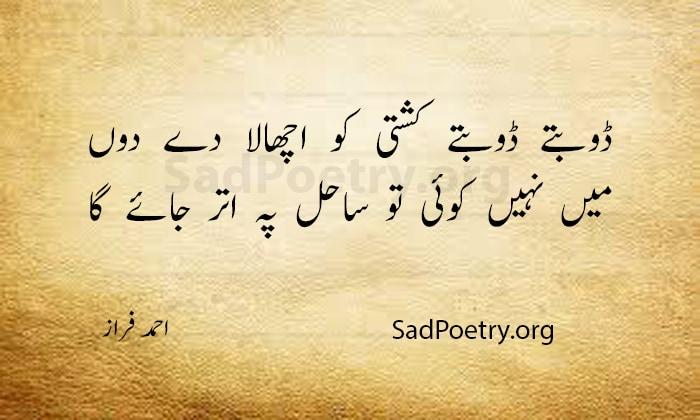 ahmad faraz shayar