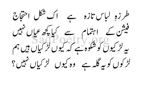 anwar-masood-funny-poetry
