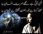 Hasrat-e-Insan Par | Best Shayari