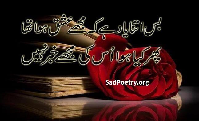 ishq love poetry - Mohabbat Aik Shair ~ 28 0ctober 2018