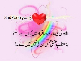 love_poetry_in_urdu