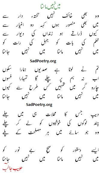 Main Nahi Manta By Habib Jalib