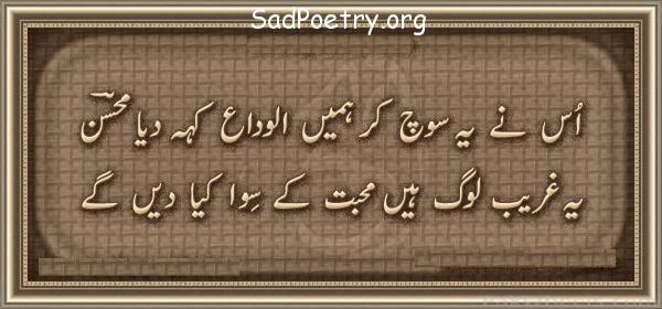 mohsin-naqvi-poetry-dard