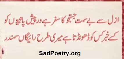 urdu-shayari1