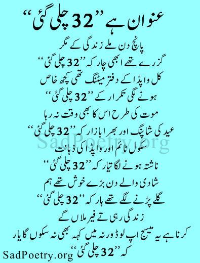 32 Chali Gai By Anwar Masood