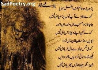 Bulleh-Shah-poetry-punjabi