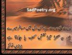 Is Dil Main Musafar Mere