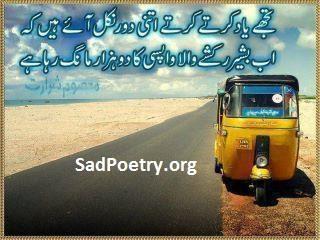 Urdu-Funny-Poetry-1