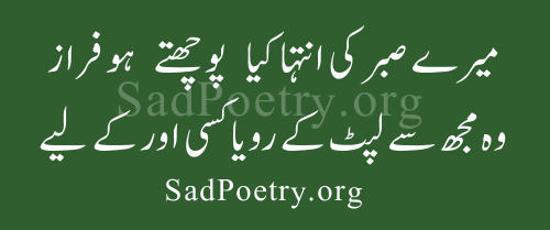 ahmad-faraz-shayari