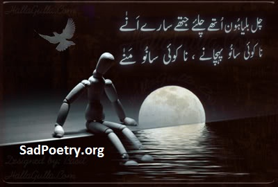 Punjabi Shayari and SMS | Sad Poetry org