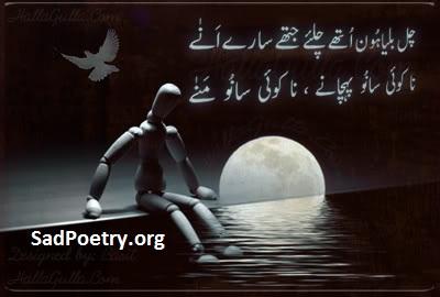 bulleh-shah-sufi-poetry