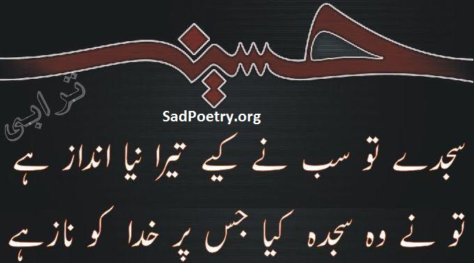 islamic-poetry-urdu