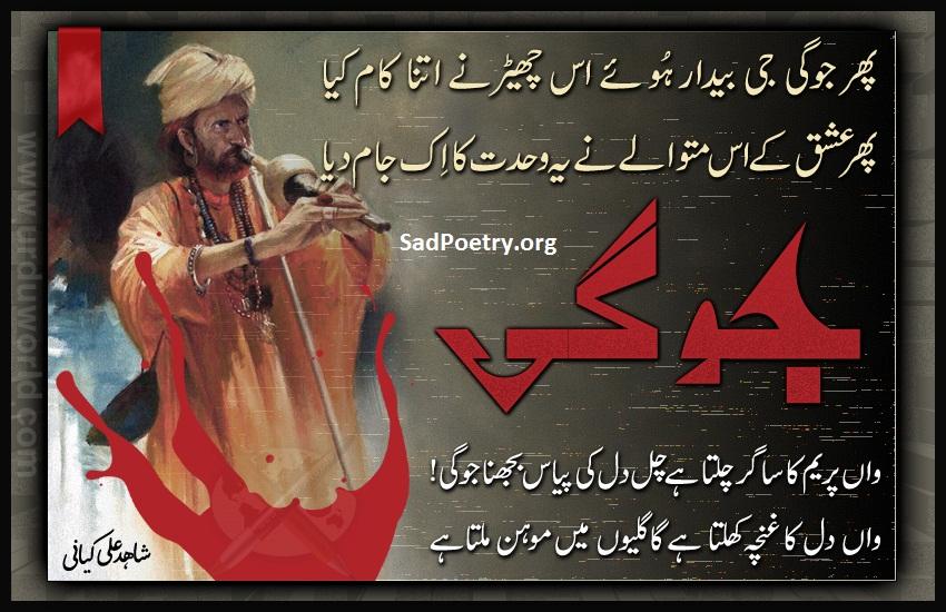 jogi-poetry-urdu