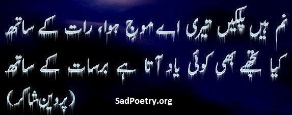Barsat ke sath sad poetry barsat ke sath altavistaventures Image collections
