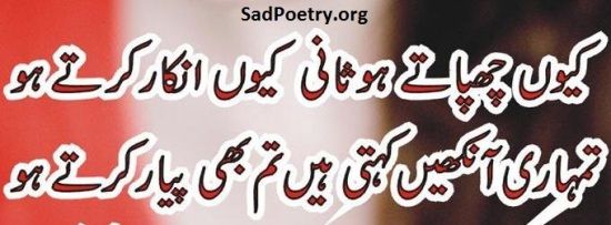 pyar-love-urdu-poetry