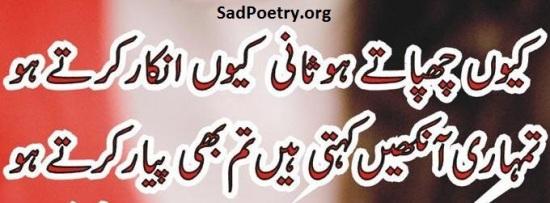 pyar-love-urdu-poetry