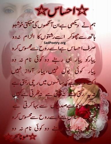 pyar-urdu-poetry