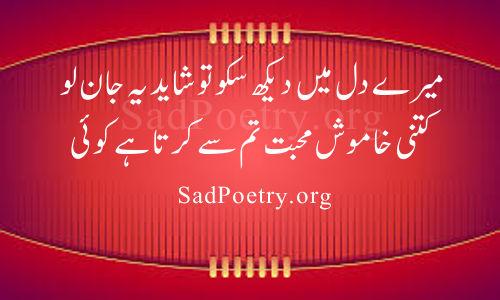 urdu-love