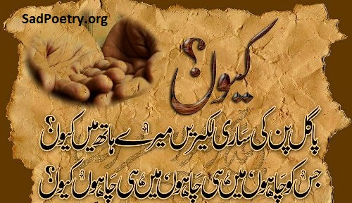 urdu-poetry-muhabat