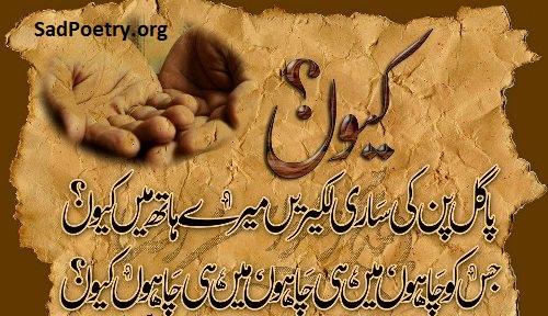urdu-poetry-muhabat