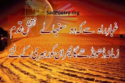 urdu-sher