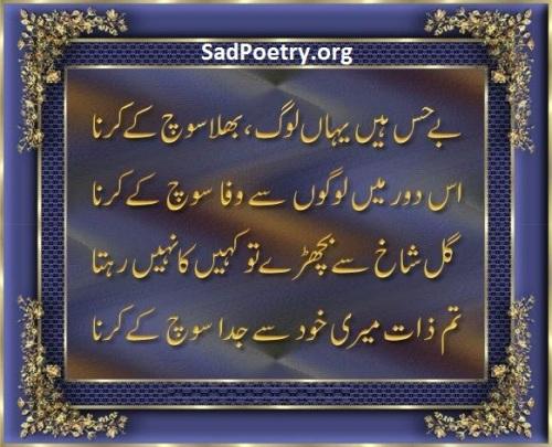 wafa-poetry-urdu