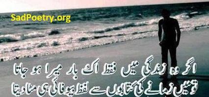 Lafz-Bewafai-Shayari