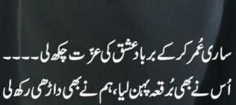 Ishq Shayari and SMS | Sad Poetry org - Page 8