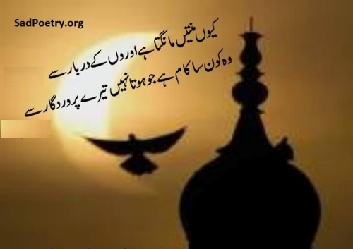 Allama Iqbal Poetry and SMS | Sad Poetry.org