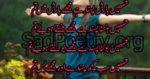 Tumhain Barish Pasand Hai
